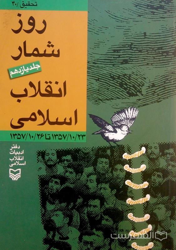 روزشمار انقلاب اسلامی