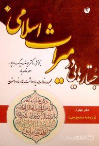 میراث اسلامی