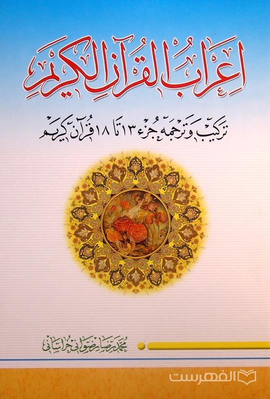 اعراب القرآن الکریم
