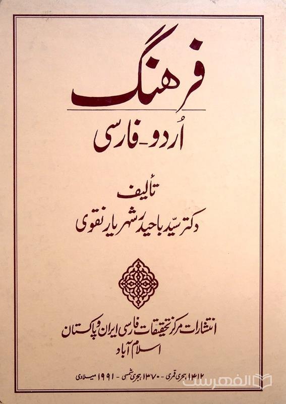 فرهنگ اردو- فارسی