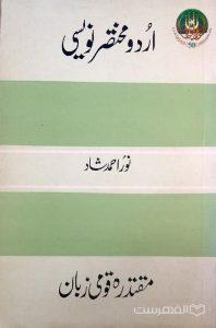 اردو مختصرنویسی
