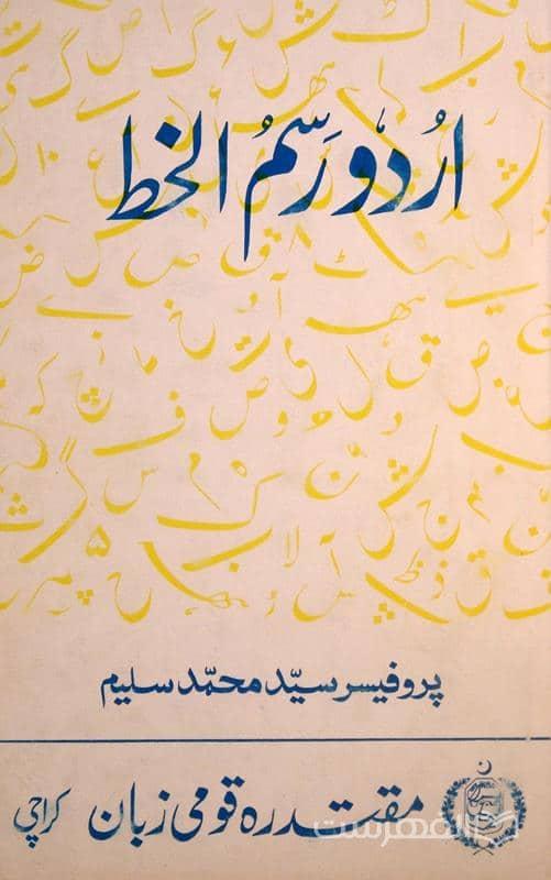 اردو رسم الخط
