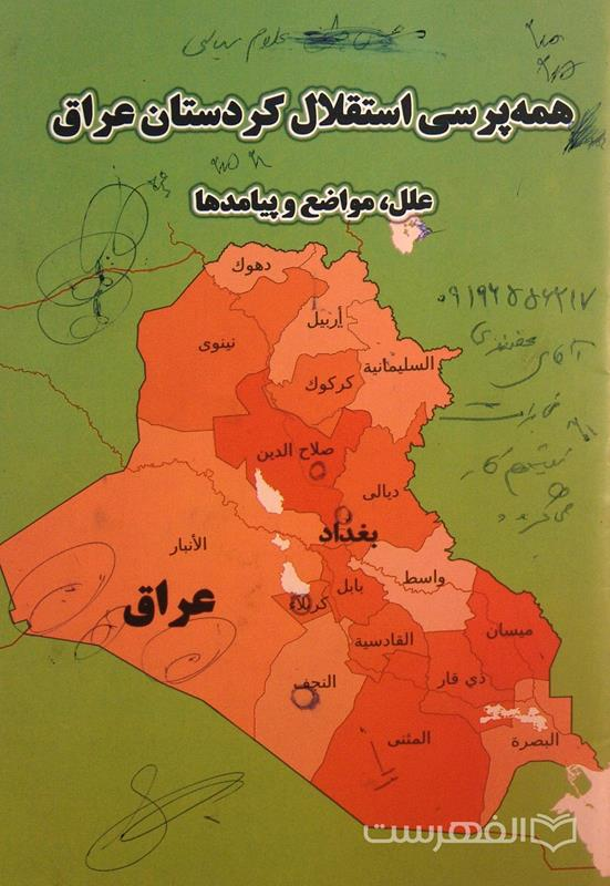 استقلال کردستان عراق
