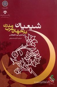 شیعیان در جهان عرب