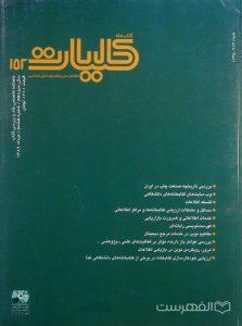 کلیات کتاب ماه