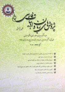ماهنامه ادبیات فارسی