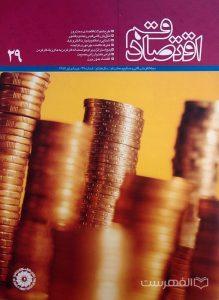 نشریه اقتصاد قم