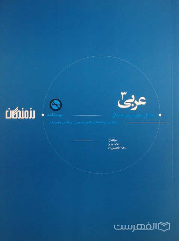 عربی 3 رزمندگان
