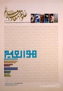 علوم و معارف اسلام