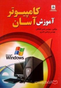 آموزش کامپیوتر
