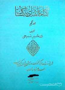 کتابخانه های پاکستان