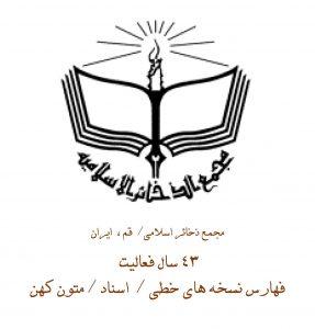 مجمع ذخائر اسلامی، سید صادق اشکوری