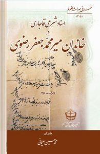 اسناد خاندان محمدجعفر رضوی در مشهد