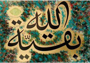 بقیة الله (تابلوی قطاعی و نقاشیخط)
