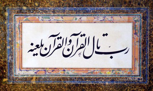 لعنت قرآن