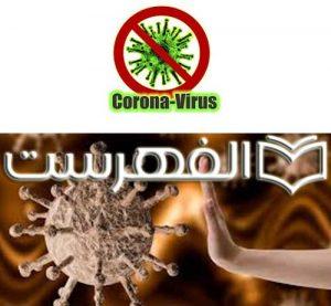 non-coronavirus