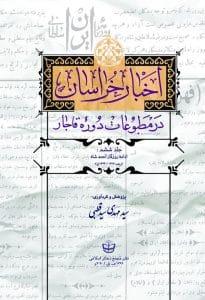 اخبار خراسان ج 6